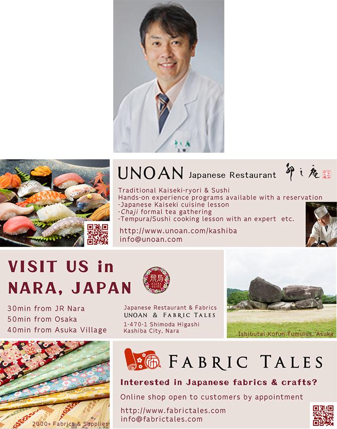 日本料理 奈良うのあん