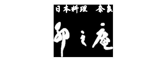 奈良卯之庵のページを見る